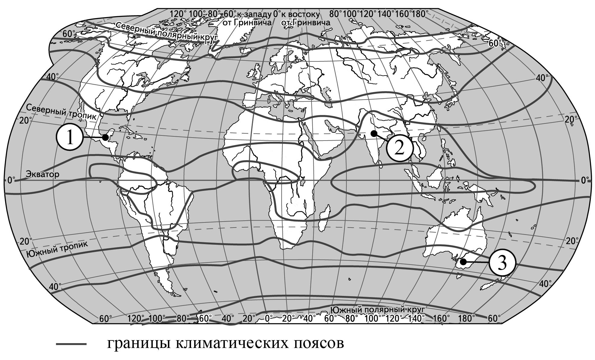 Установите соответствие между точкой, обозначенной на карте мира, и климатическим поясом, в котором она расположена: к каждому элементу первого столбца подберите соответствующий элемент из второго столбца.